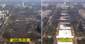 川普VS.歐巴馬就職典禮畫面大比較,人數上太殘酷了!
