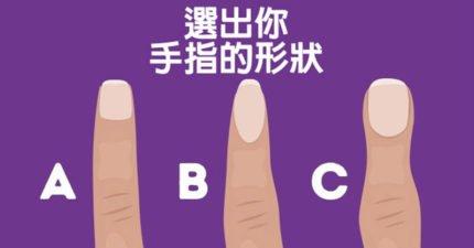 其實你的個性早就被「你的手指」洩漏,從形狀就被看穿了!