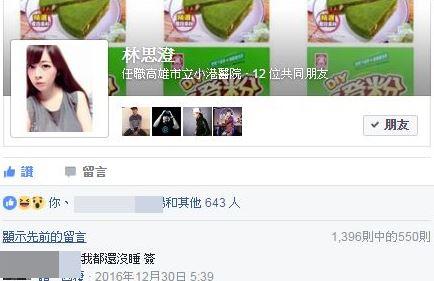 臉書好友加到「超胸狠航母級正妹」網路暴動!千人許願池「2016簽到2017」秒變網紅!