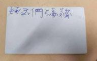 7歲男童陪媽媽搭救護車,下車後隊員才發現他留的「這張小紙條」一切辛苦都值得了!