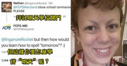 學生在網上發文被老師糾正,老師慘遭學校炒魷魚...