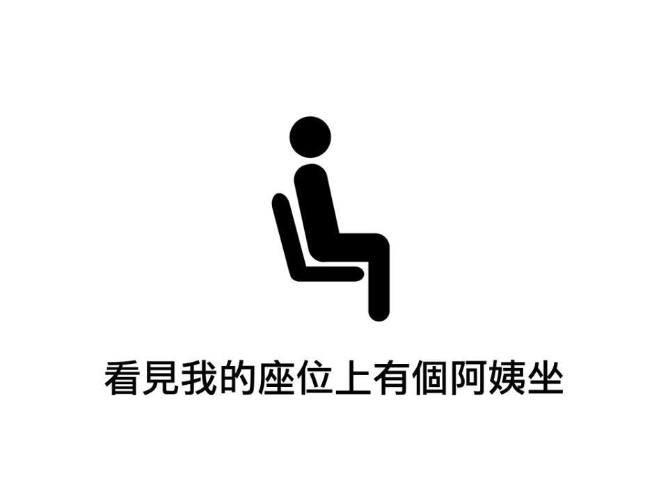 他買了一張「不能坐的坐票」,鴨霸阿姨「這是我的位子!」17張漫畫萬名網友含淚推爆!