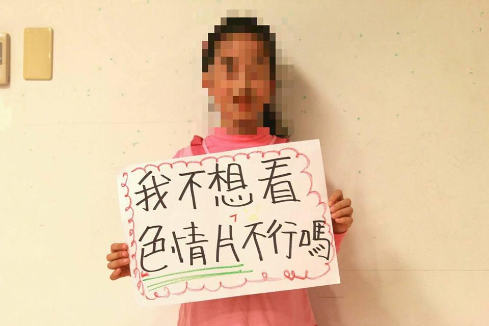 救台盟PO出孩子「心聲」:為什麼要教我們摸「鷄鷄」?網友諷:「哪個小孩會寫鷄?」