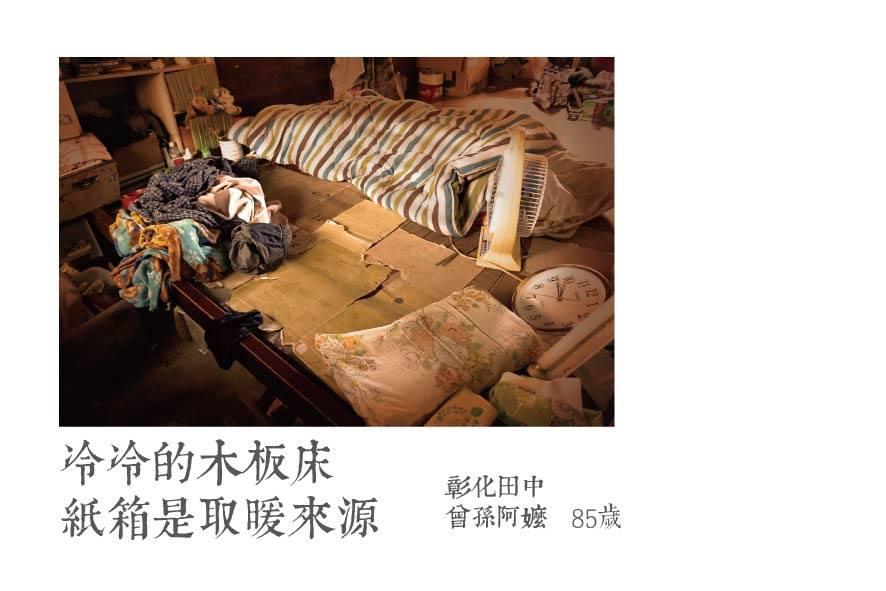 85歲阿嬤一個人的孤單年夜飯,「睡紙板床、吃煮不熟的白飯」真實照令人鼻酸...