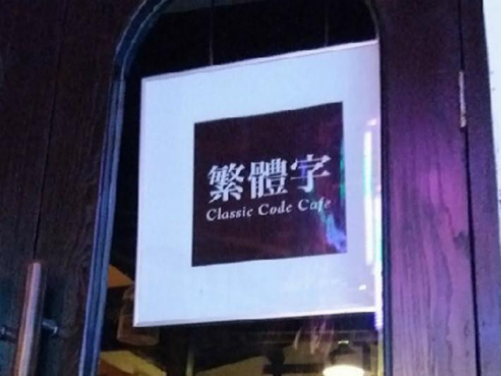 台灣女生在北京開「繁體字咖啡館」重挫簡體字,北京文青超愛「練字還可打折」老外都搶著學!