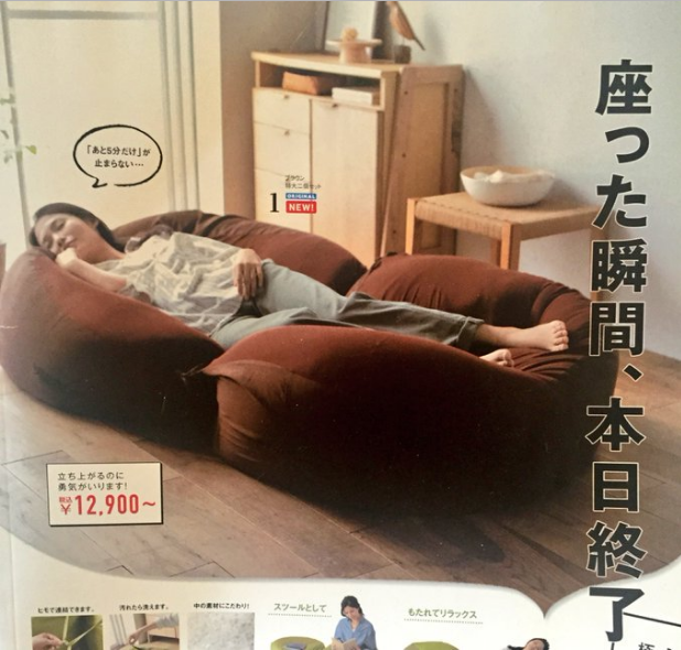 日本新產品「懶骨頭究極進化」會讓你「一秒變廢人」,網友:「讓敵人墮落的戰略兵器!」