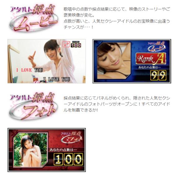 日本最新「智慧評分K歌機」唱高分送「香豔全裸美女」當獎勵,唱太爛「6塊肌內褲猛男」嚴懲!