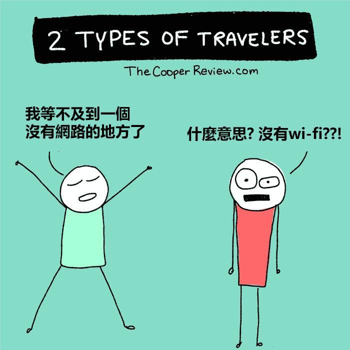 10張讓你忍不住對號入座的「世界上只有2種旅人」爆笑對照圖,#10就是為何你總是遭天譴!