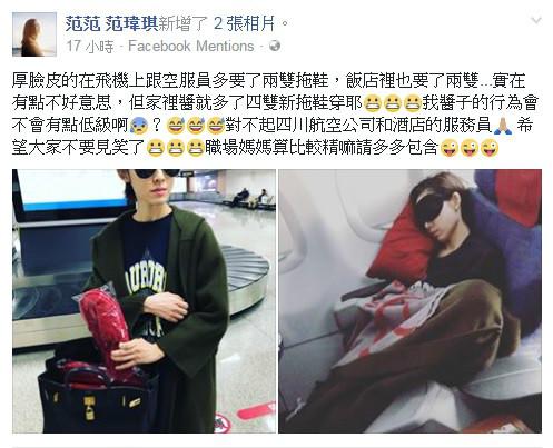 范瑋琪搭機「厚臉皮拗2雙拖鞋」掀辯論大戰,網友:「35萬柏金包裝免費拖鞋。」(新增范范回應)