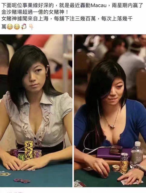 狂贏6.2億「神秘女賭神」找到了?「深V爆乳照」被起底「故意讓對手分心」被賭場盯上!