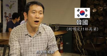 外國人對台灣人的第一印象?韓國男:「有人拿球棒要K我!」