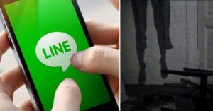 「妳先閉眼再張開...」37歲男求女友復合被拒,直接「LINE視訊」上吊自殺。(非趣味)