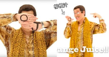 PIKO太郎新曲《我愛柳橙汁》,超爆笑跳針「歐蘭吉94」比「PPAP」慘洗腦2天400萬點閱!