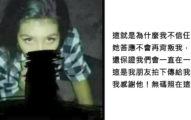 男子慘遭女友劈腿小王戴綠帽,爆氣公布「無碼大尺度高清照」狠報復!