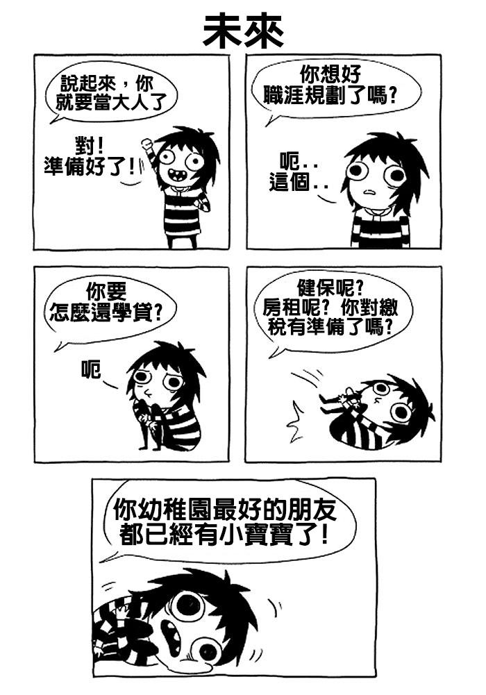 10則「血淋淋大人生活」讓你笑著流淚漫畫。#7大人的「跨年」...