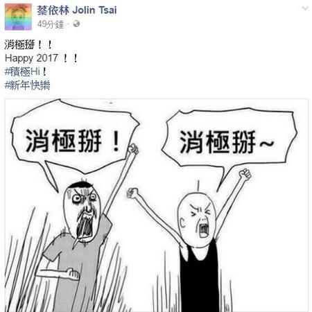 蔡依林臉書霸氣髒話:「消極掰!」,150萬粉絲震驚:「呸姐崩壞了?」