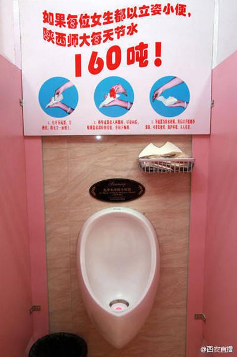 陝西師大開始在學校安裝「女生的小便斗」,尿時用「漏斗」每天可省160頓的水!