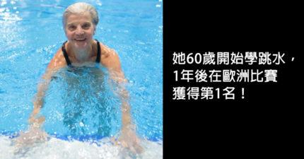 10個年齡不能主宰命運「一年可以改變你一生」感動勵志真實故事!#4阿嬤在55歲開始環遊世界!