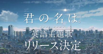 《你的名字》正式「英文主題曲」,「同樣日文原唱」完全不輸日文版本!