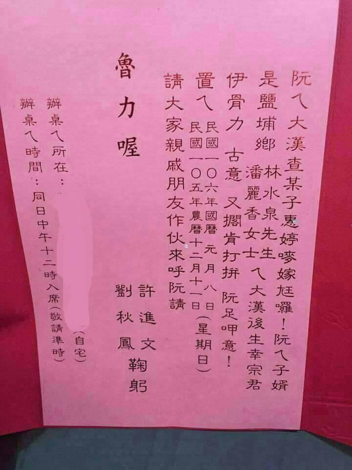 這張喜帖他花5分鐘才看完 網友讚:「熱情親切台灣味!」