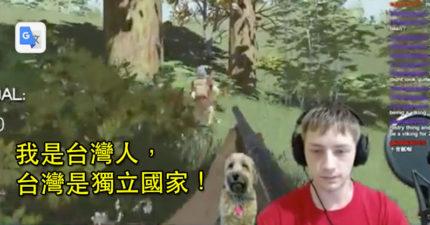 老外主播爆頭強國玩家嗆「我是台灣人,台灣是獨立國家」。網友:「其實大陸是台灣的」