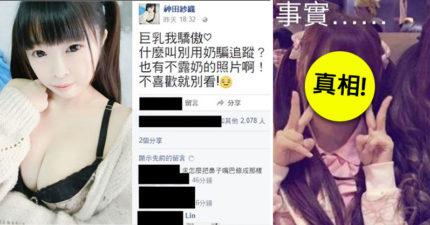 童顏巨乳修圖前真面目曝光遭批「用奶騙追蹤」怒嗆網友!眾人反擊害她「臉書變修圖班」。