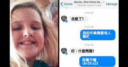 小五10歲女孩「數學作業不會寫」報警求助,警官溫馨解答但「搶救失敗」!