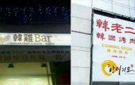 姐姐問妹妹「韓雞Bar還是韓老二」被封鎖超不解,網友爆笑:「朋友曾經想過『韓南窖』,沒勇氣而已」