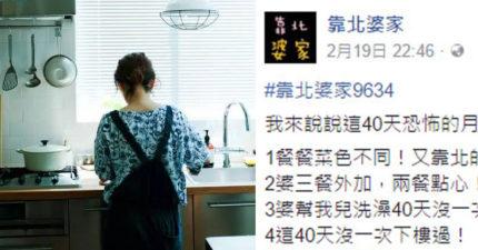 媳婦含淚分享「40天恐怖的月子日,婆婆做的」,網友崩潰:「婆婆根本媽祖在世!」