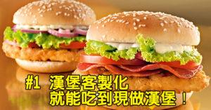 6位麥當勞員工分享讓你知道最划算「麥當勞隱藏版密技」。#5讓你吃大麥克都每次都省10元!