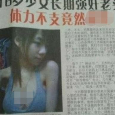 16歲少女強暴八旬阿公長達4年「快精盡人亡」,阿公已經不要不要還硬上...只好冒險報警。