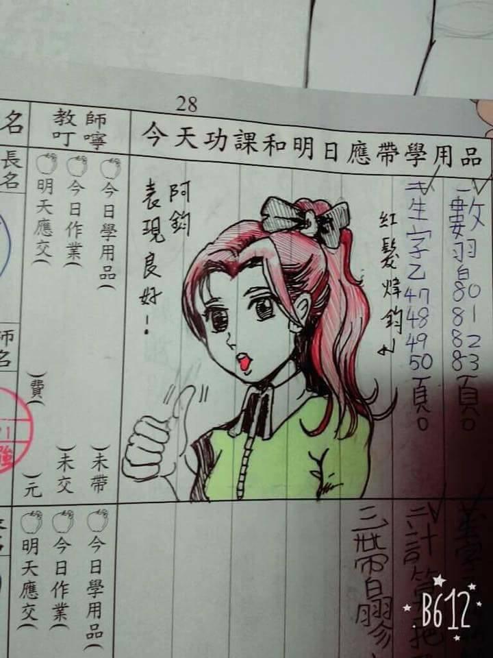 超用心國小老師在學生聯絡簿上附「漫畫」,#10有點太火辣!(13張)