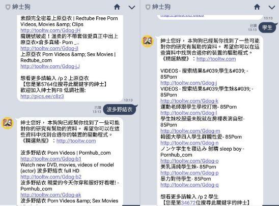 大學生開發LINE聊天機器人「紳士狗」搜尋A.片功能太強大,「不怕女友查」拯救全天下男人!