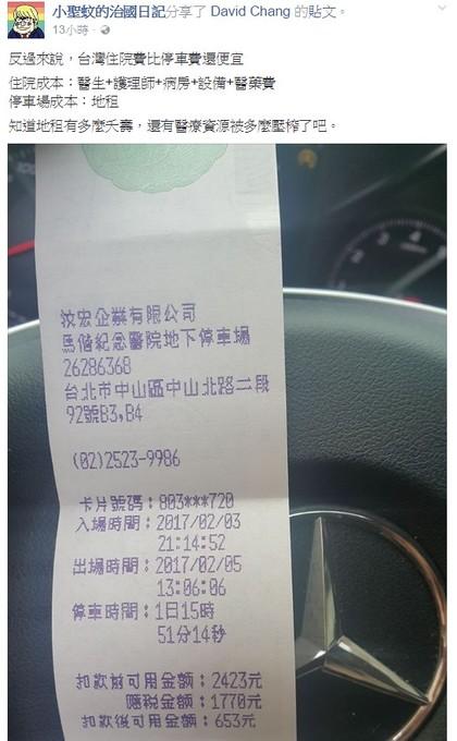 賓士車PO「1770元停車費發票」抱怨停車比住院貴「不知道這樣說有多傷」,網友嘆:「台灣醫療超血汗!」
