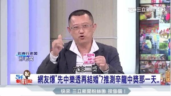 辛龍「中1.2億」假的?超強偵探分析「樂透愛妻密碼」網友:「你是本人吧?!」