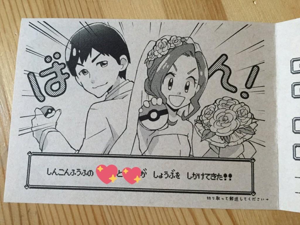 日本寶可夢迷收服彼此後「婚禮邀請函長這樣」,超還原寶可夢細節讓粉絲恨不得也收到一張!