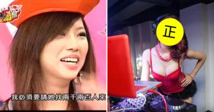 前黑澀會美眉「妖嬌」,多年後靠戴牙套銳變為「火辣DJ」High爆夜店!