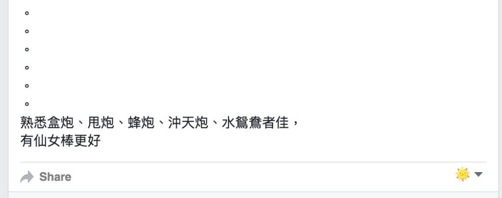 小范冰冰「楚女神」臉書公開找多名「炮友」先約先到,「揪團一起打炮」想歪笑爆!