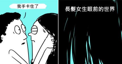 13個短頭髮女生絕對看不懂的「悲慘愛愛時刻」。#11口愛時男生必須要幫忙!