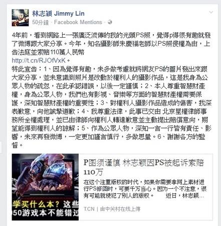 林志穎因「轉發PS照」挨告慘賠500萬!攝影師超生氣:「照片被嚴重曲解!」