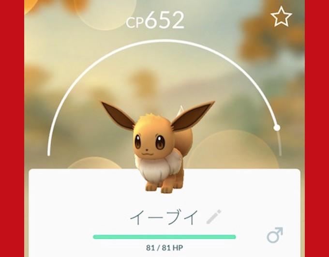 《Pokemon Go》第2世代彩蛋,「伊布」改名可以進化成「太陽或月亮」!