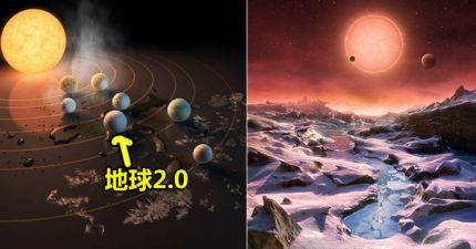 NASA重大宣布:一次發現多顆「跟地球超像」行星!適合居住的「七龍珠」太陽系離我們很近!