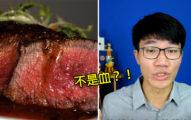 牛排3分熟的血水根本不是血,超冷知識讓70萬人變聰明!