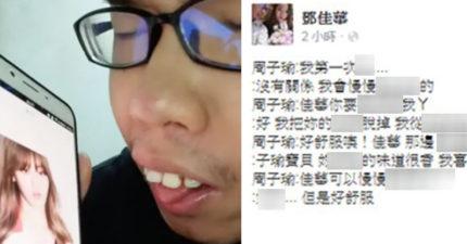鄧佳華與子瑜的「鹹濕對話」,「慢慢放進去」高尺度內容讓網友崩潰!