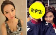 瑤瑤臉書大方PO出「我新交往的對象」,甜蜜合照讓網友回「把舊的忘了吧!」