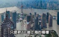 中國海平面升到歷史新高,專家終於「相信全球暖化了」。「海平面提昇4℃前後對比圖」超恐怖!