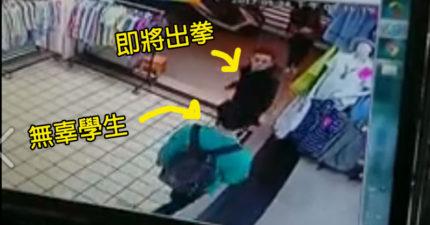男子跟女友吵架不爽上演「一拳超人」將路人無辜學生「打翻」!網友:「台灣不安全了!」 (影片)