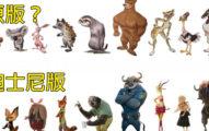 《動物方城市》原來是抄襲的?《關鍵報告》編劇指控:「我的提案被迪士尼拒絕兩次!」