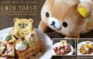 日本咖啡廳推出「拉拉熊系列法式吐司」!3款超懶限定口味「懶在那等你吃他」萌到你捨不得吃!