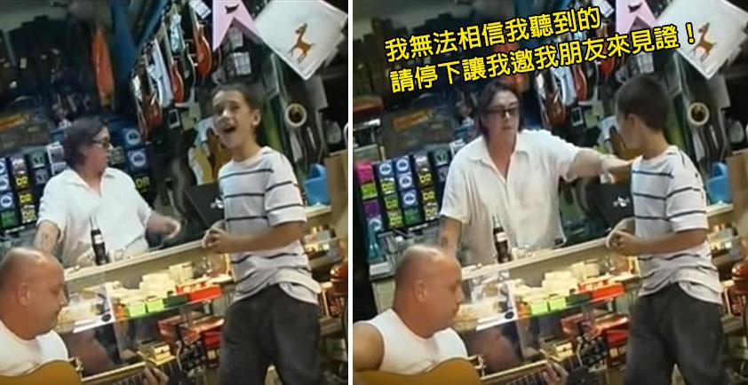 小男生在樂器電裡開口唱歌,老闆緊急請他立刻停止「我必須邀我朋友來見證」有靈魂到爆炸!(影片)